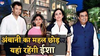 Ambani Mansion नहीं, बल्कि यहां रहेंगी Mukesh Ambani की बेटी Isha Ambani