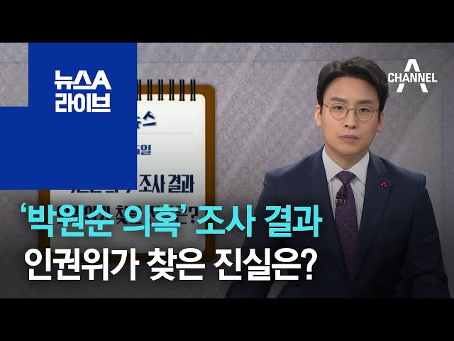[앞으로 뉴스]'박원순 의혹' 조사 결과…인권위가 찾은 진실은?   뉴스A 라이브