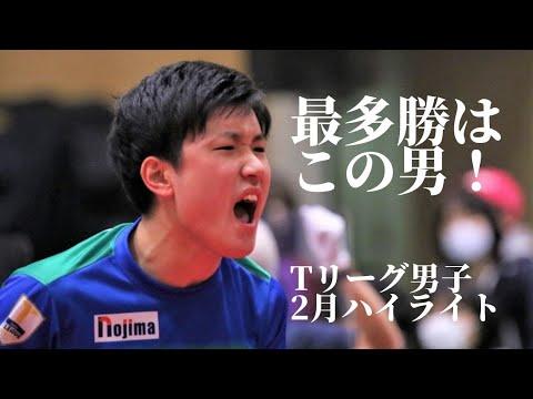 卓球Tリーグ男子・2月ハイライト 張本智和、最多勝の大活躍!!|ナレーションあり