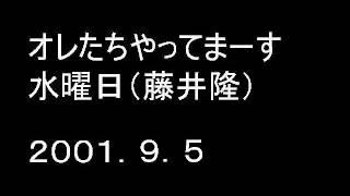 オレたちやってまーす水曜日 2001年9月5日 出演 藤井隆 林原めぐみ 藤本...