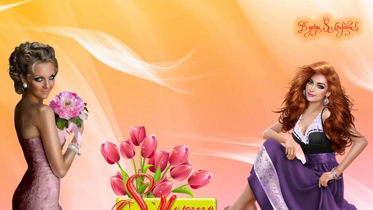 Страстные открытки с 8 марта кто озвучивает моану, новым годом