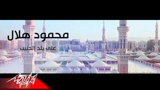 Mahmoud Helal - Ala Balad El Habib | محمود هلال - على بلد الحبيب