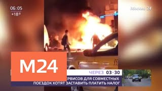Смотреть видео Очевидцы прокомментировали массовое ДТП в центре Москвы - Москва 24 онлайн