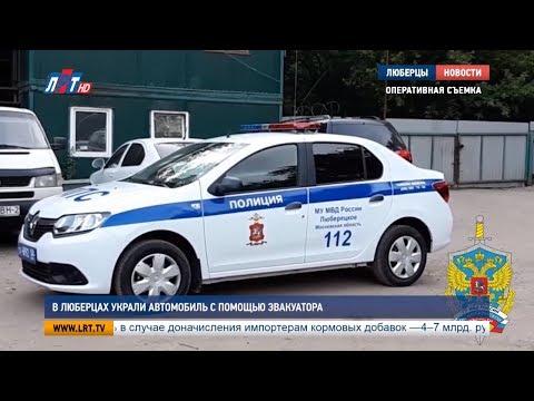 В Люберцах украли автомобиль с помощью эвакуатора