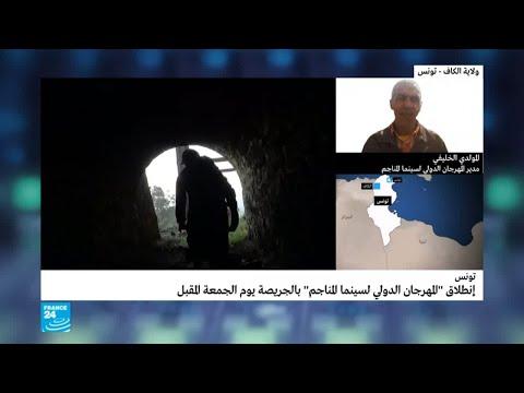 تونس: استعدادات لـ-المهرجان الدولي لسينما المناجم- في الجريصة  - 18:22-2018 / 6 / 21
