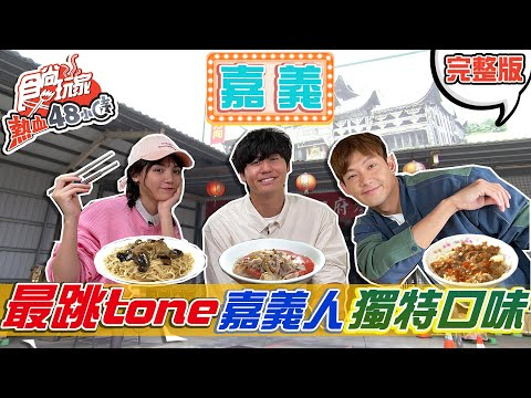 台綜-食尚玩家-【嘉義】全台最跳tone 探究嘉義人的獨特口味