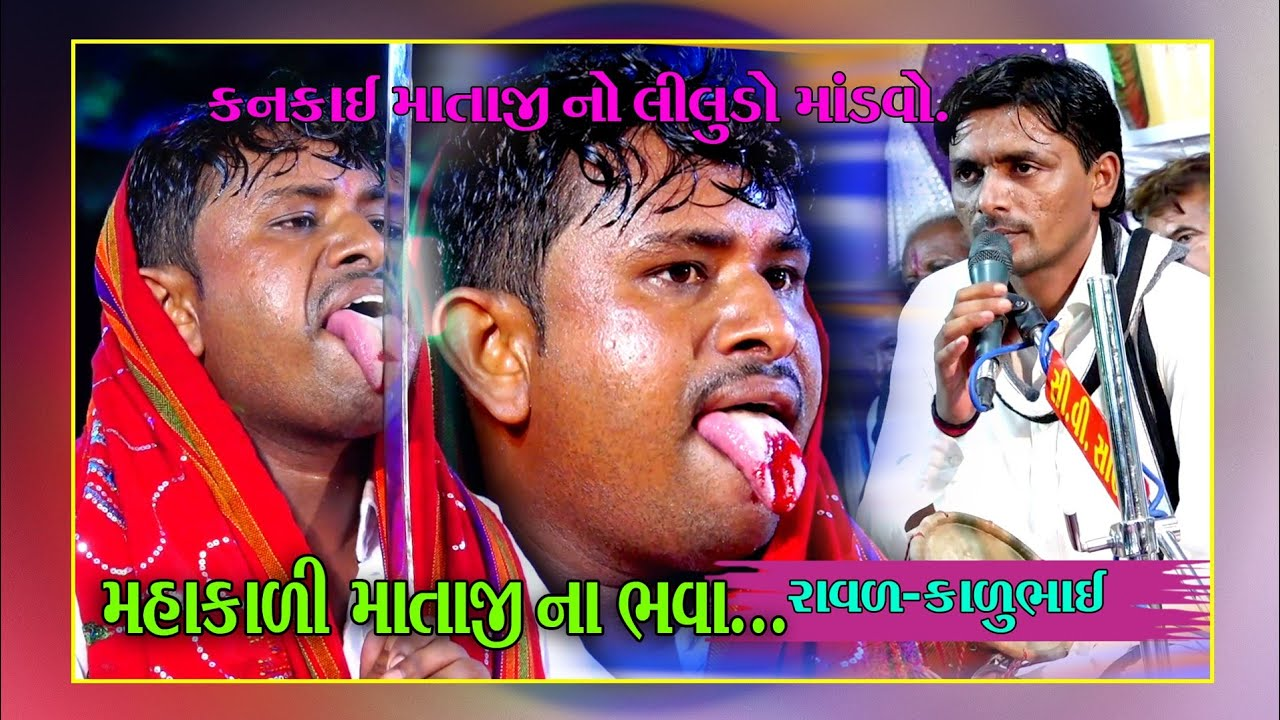Mahakali Matajina Bhuva Paldi Kalu Raval Ll Paldi Mandvo 2019 By Viswashstudio Aceasta se achită în fiecare an de la 1 ianuarie până la. mahakali matajina bhuva paldi kalu