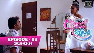 Ahas Maliga | Episode 03 | 2018-02-14 Thumbnail