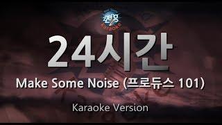 [짱가라오케/원키/노래방] Make Some Noise-24시간 (24Hours) (프로듀스 101(PRODUCE 101)) [ZZang KARAOKE]