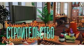 Большая квартира для маленькой семьи   Строительство Sims 4