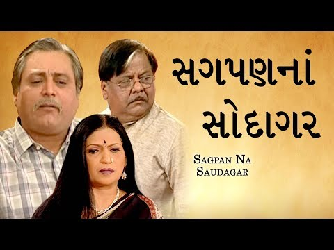 Sagpan Na Saudagar Superhit Family Gujarati Full Natak  Manoj Joshi