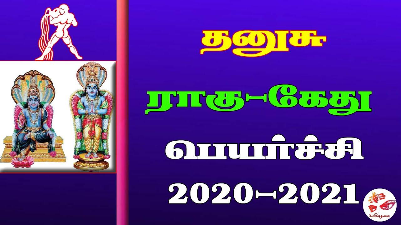 Dhanusu rasi | Rahu Kethu Peyarchi 2020 to 2022 | Sagittarius | தனுசு ராசி,ராகு கேது பெயர்ச்சி 2020