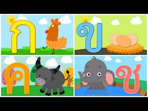 เพลงเด็ก ก เอ๋ย ก ไก่ แบบดั้งเดิม ภาพสวยเพลงฟังง่าย แบบเรียนเด็กอนุบาล ก-ฮ