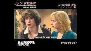 2011女性影展《我的野蠻學生》ESCALADE 電影預告 trailer