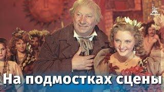 На подмостках сцены (комедия, реж. Константин Юдин, 1956 г.)