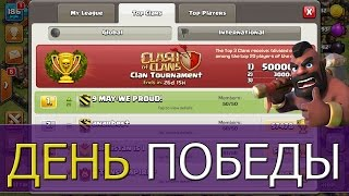 ДЕНЬ ПОБЕДЫ В CLASH OF CLANS!!! ТОП 1 МИРА!!!