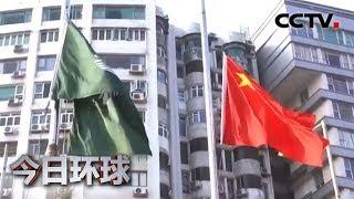 [今日环球]魅力新澳门 去澳门上一堂《品德与公民》课  CCTV中文国际