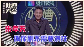 """【👄吐槽大会S3】「朱孝天」自嘲瘦版""""高晓松"""",吐槽偶像剧不需要演技,只要好看就够了!"""
