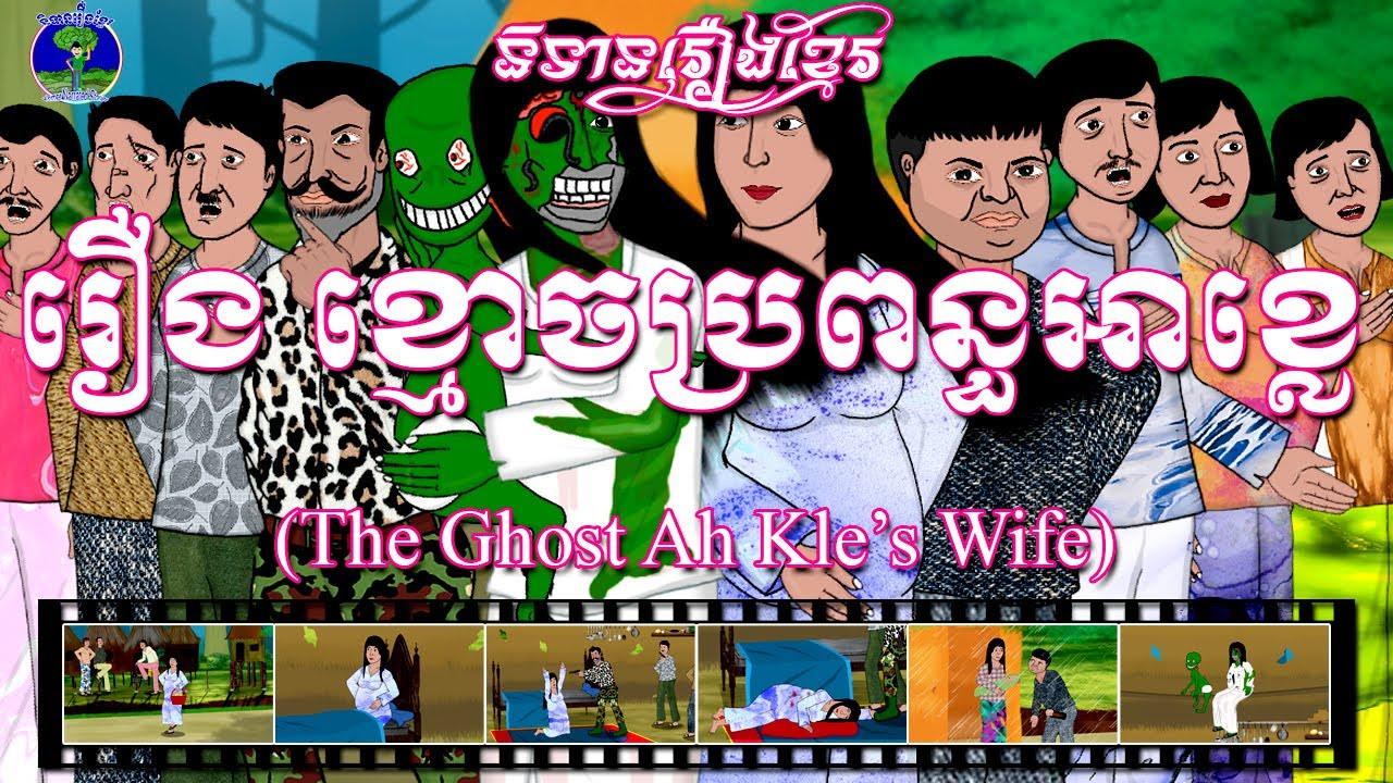 រឿង ខ្មោចប្រពន្ធអាខ្លេ-The Ghost Ah Kle's Wife