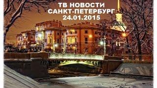 Новости Санкт-Петербург