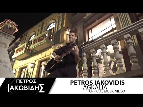 Πέτρος Ιακωβίδης - Αγκαλιά | Petros Iakovidis - Agkalia (Official Music Video 2016)