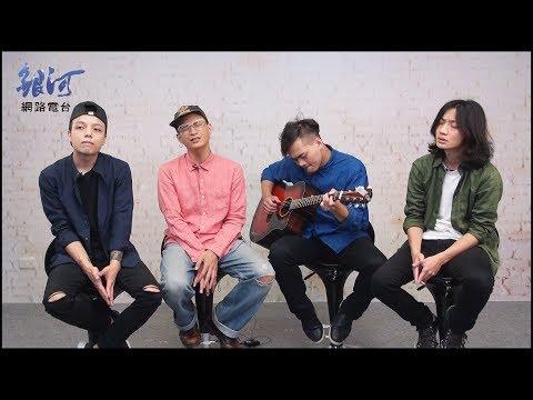 茄子蛋EggPlantEgg Live演唱「日常」