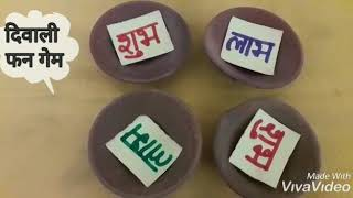 Group Kitty party game/Diwali special game for all parties 🎉 Lucky