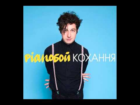 Pianoбой - Кохання