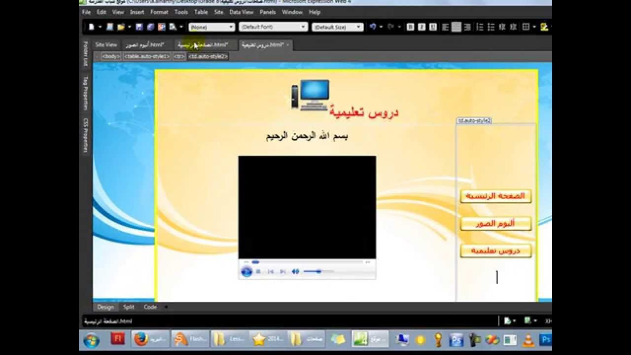 تحميل برنامج expression web 4