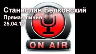 Станислав Белковский Прямая линия 25 04 17