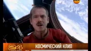 Космический клип