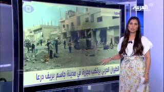 #أنا_أرى الطيران الحربي يرتكب مجزرة في مدينة جاسم بريف درعا