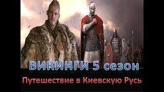 Обзор сериала Викинги 5-й сезон. Путешествие в Киевскую Русь...