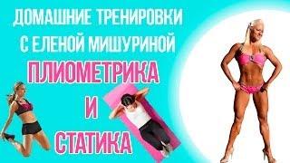 Плиометрика и статика. Домашние тренировки с Еленой Мишуриной.