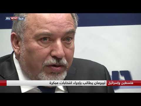 استقالة ليبرمان تزيد احتمال الذهاب نحو انتخابات مبكرة في إسرائيل  - نشر قبل 7 ساعة