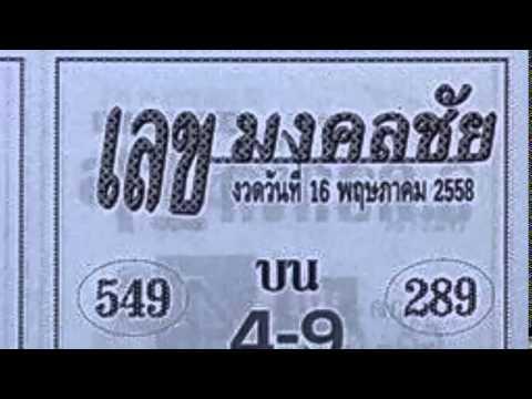 เลขเด็ดงวดนี้ หวยซองเลขมงคลชัย 16/05/58