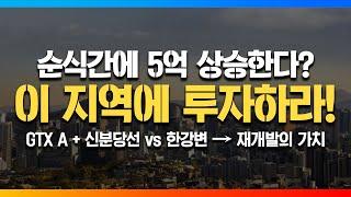 [박일권의 돈 되는 부동산 투자] 순식간에 5억 상승? 이 지역에 투자하라!!