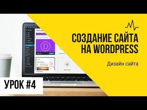 WordPress для профессионалов разработка и дизайн сайтов