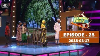 Hiru Super Hero | Episode 25 | 2018-03-17 Thumbnail
