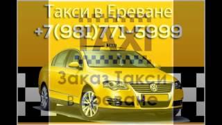Трансфер в аэропорт Звартноц -  +7(981)771-59-99(Встреча и провод туристов в Ереване +7(981)771-59-99., 2014-03-16T09:53:17.000Z)