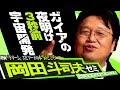 岡田斗司夫ゼミ9月24日号「特集・宇宙開発~3人の女性は映画『ドリーム』のようにNASAを支えるほど本当にすごかったのか? 語ってみよう」