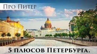 видео Что мне нравится в Петербурге