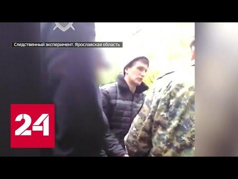 Найден убийца настоятеля монастыря в Ярославской области - Россия 24