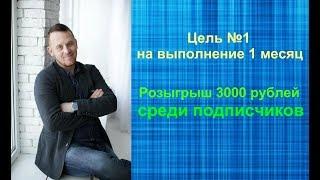 Цель номер один | Выполнение месяц | Выйгрыш 3000 рублей(, 2017-08-12T15:01:26.000Z)