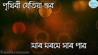 Assamese WhatsApp status video    Maj nikha mone mone.