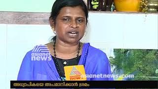 The teacher from Idukki ' facing abuse on social media sites. Teach...
