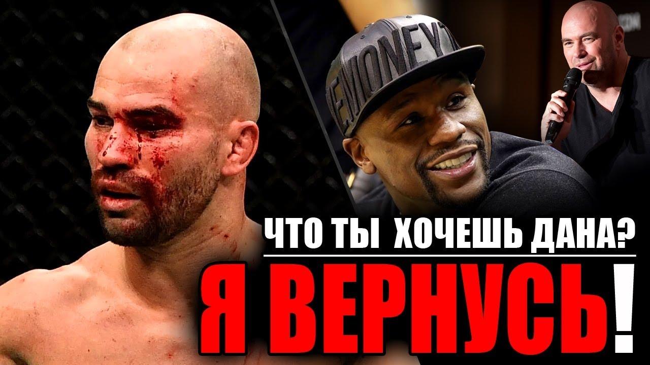 Из-за чего проиграл Лобов / Переговоры Мейвезера с UFC / Долгожданные сделки 2018 года