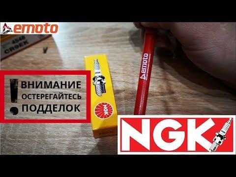 Свечи NGK как отличить подделку - Смешные видео приколы