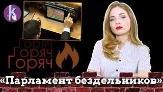 Нардепов - срочно на отдых! От чего переутомилась Рада - #26 ГорячО с Олесей Медведевой