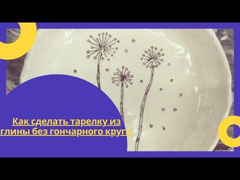 Как сделать тарелку из глины без гончарного круга